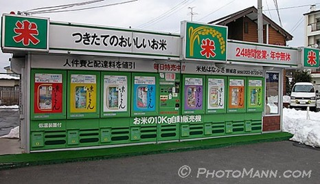 japan_vending_machine_01